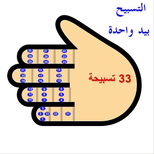 تسابيح و أذكار 33_tasbih_one_hand
