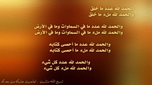 تسابيح و أذكار 3adada